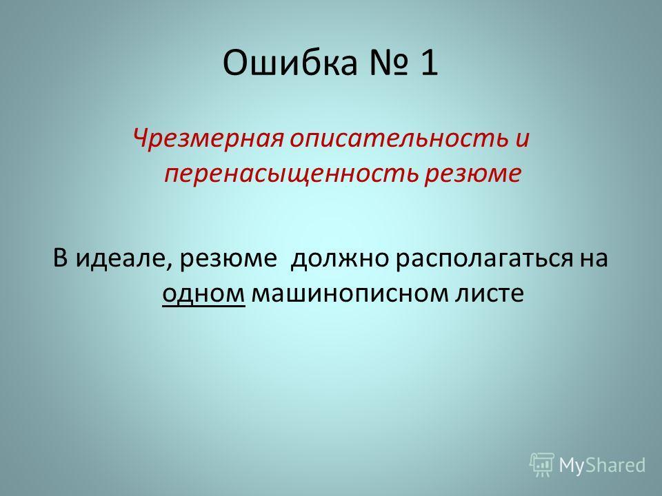 Ошибка 1 Чрезмерная описательность и перенасыщенность резюме В идеале, резюме должно располагаться на одном машинописном листе