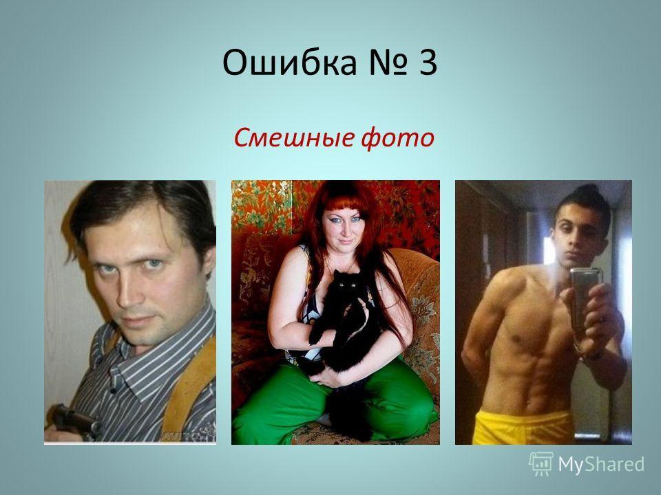 Ошибка 3 Смешные фото