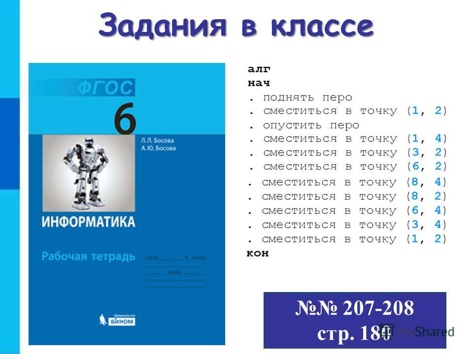 207-208 стр. 180 Задани я в классе