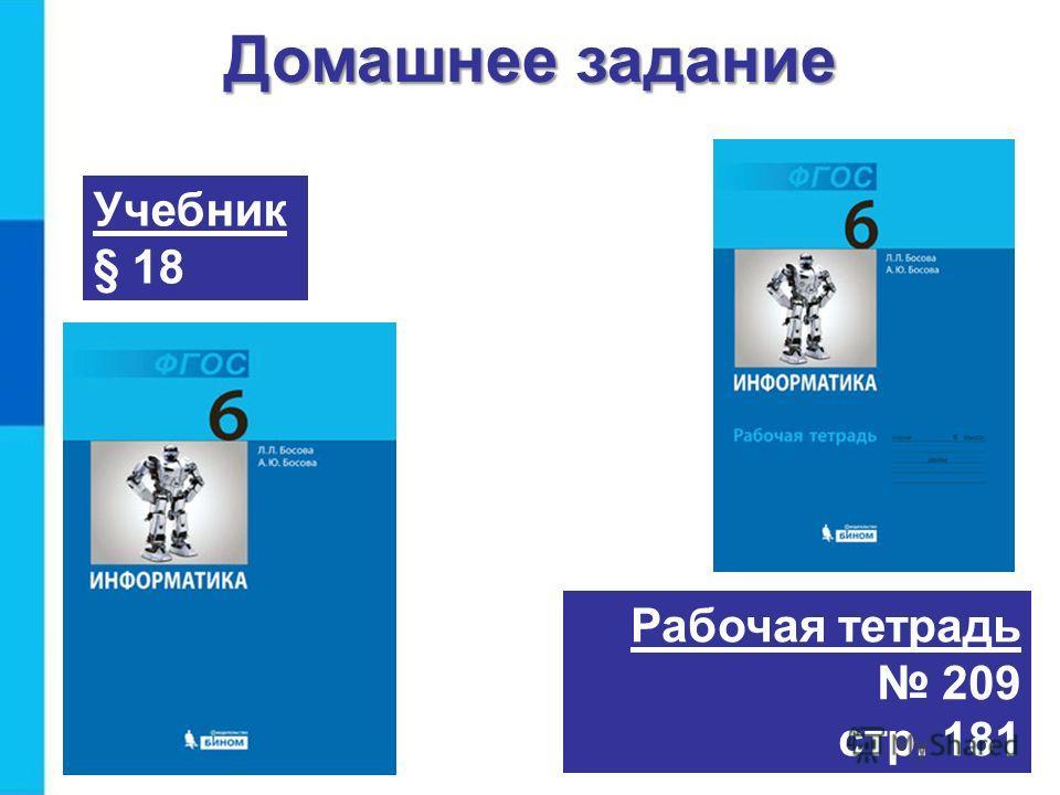 Учебник § 18 Рабочая тетрадь 209 стр. 181 Домашнее задание