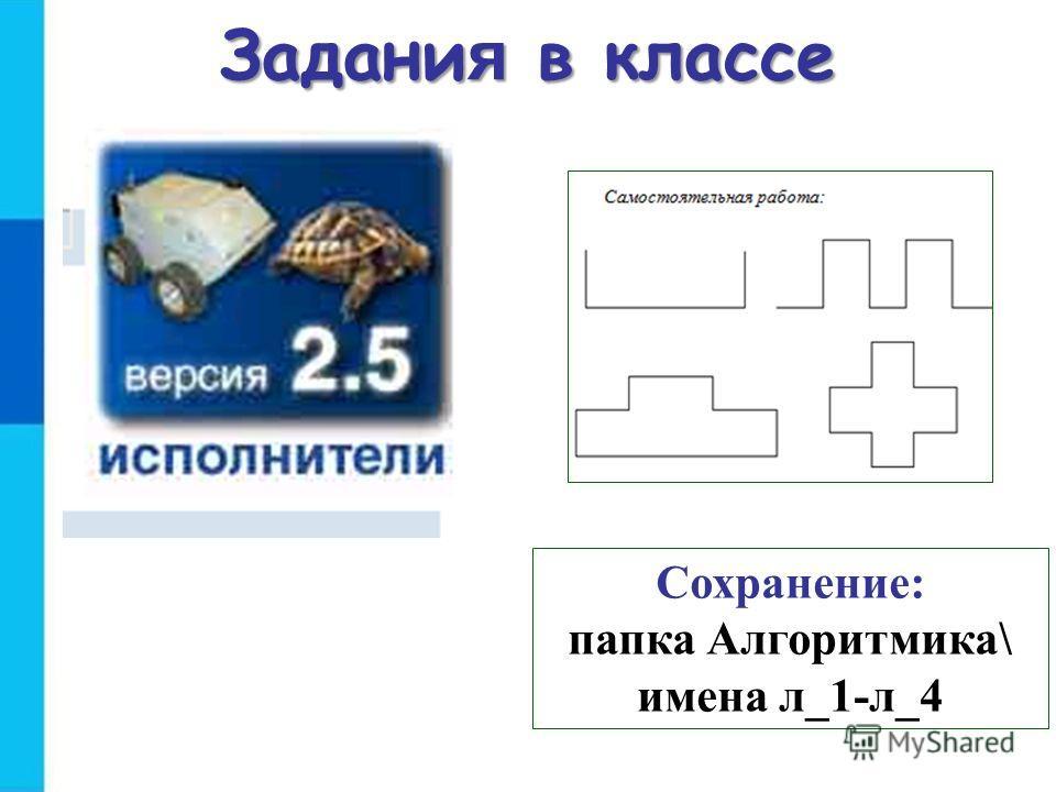 Задани я в классе Сохранение: папка Алгоритмика\ имена л_1-л_4