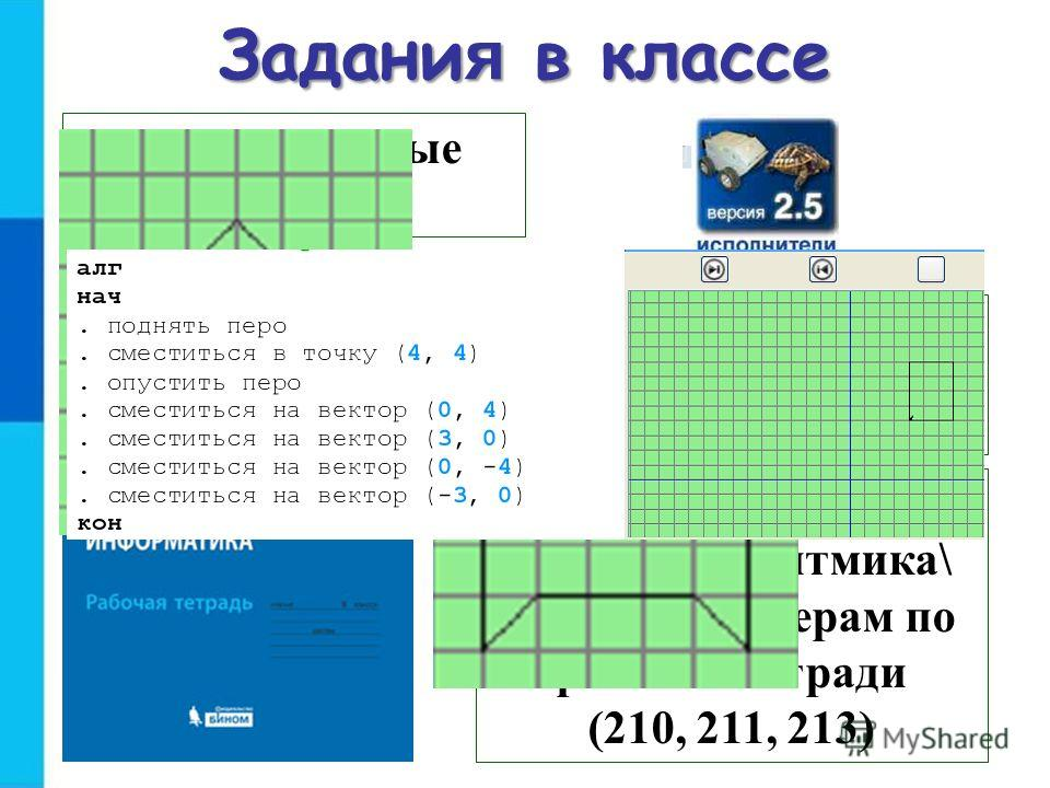 Задани я в классе Сохранение: папка Алгоритмика\ имена по номерам по рабочей тетради (210, 211, 213) Тренировочные задания Prog\6 класс\Алгоритмика\ robot