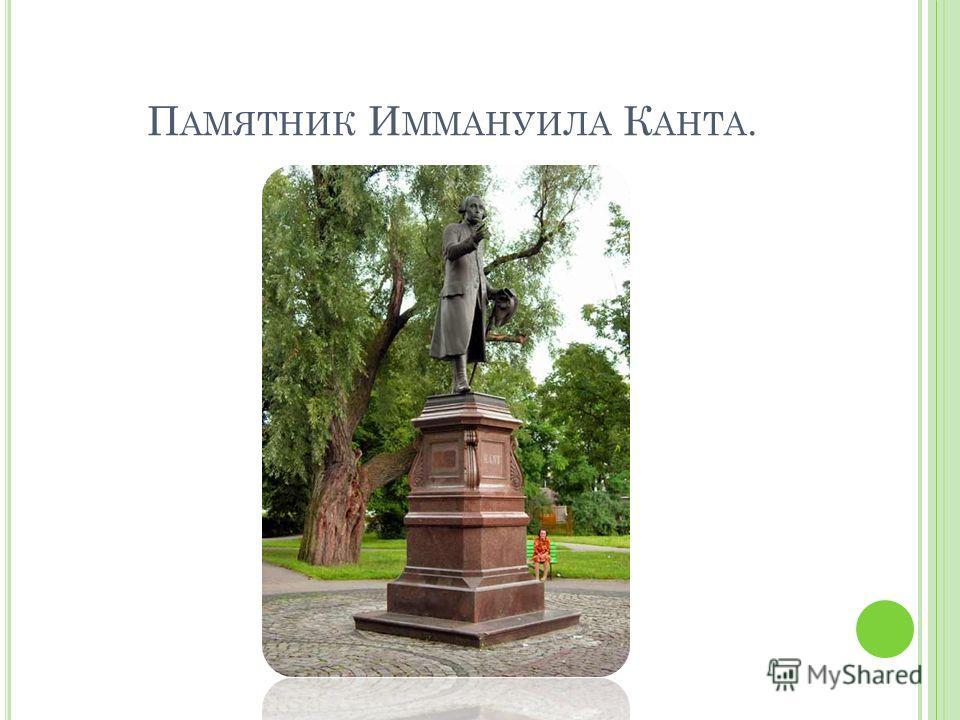 П АМЯТНИК И ММАНУИЛА К АНТА.