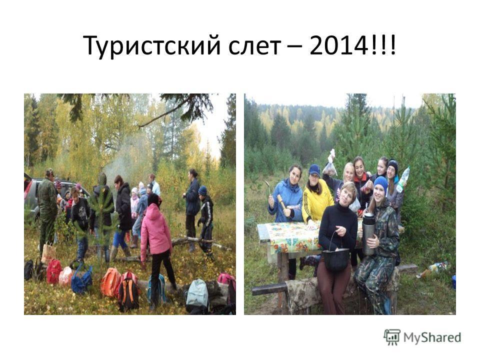 Туристский слет – 2014!!!