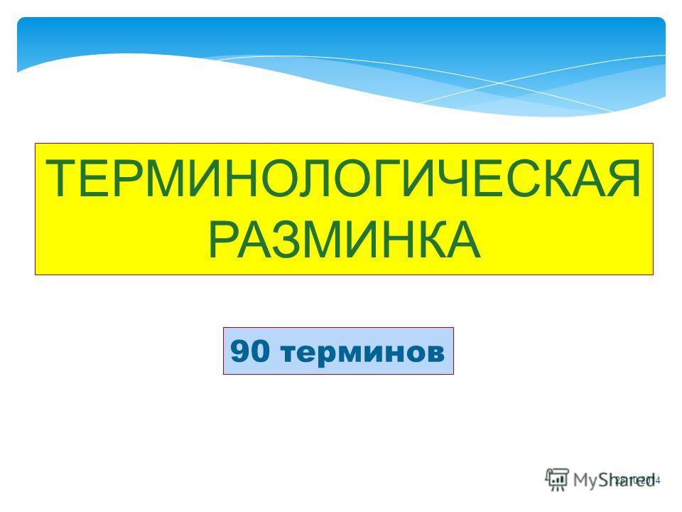 28.10.2014 ТЕРМИНОЛОГИЧЕСКАЯ РАЗМИНКА 90 терминов