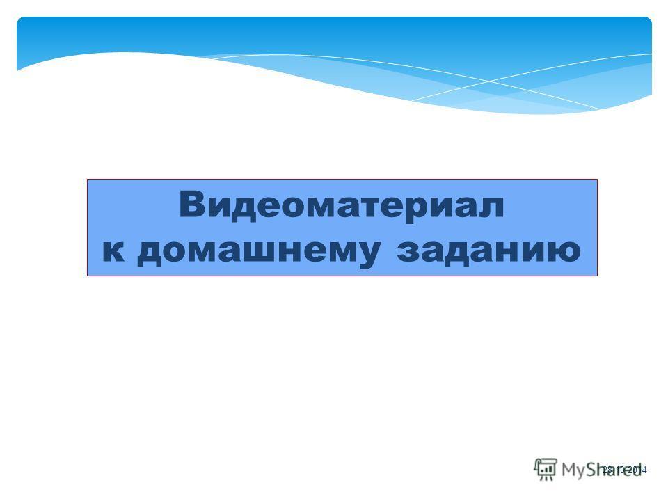 28.10.2014 Видеоматериал к домашнему заданию
