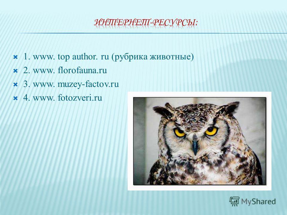 1. www. top author. ru (рубрика животные) 2. www. florofauna.ru 3. www. muzey-factov.ru 4. www. fotozveri.ru