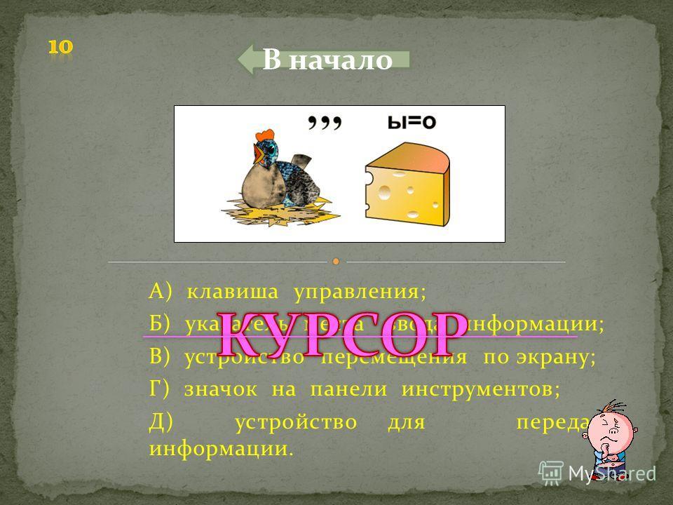 А) она бывает управляющей, функциональной, алфавитно-цифровой…; Б) устройство вывода информациии на бумагу; В) информациионный процесс; Г) часть системного блока; Д) название поисковой сети. В начало