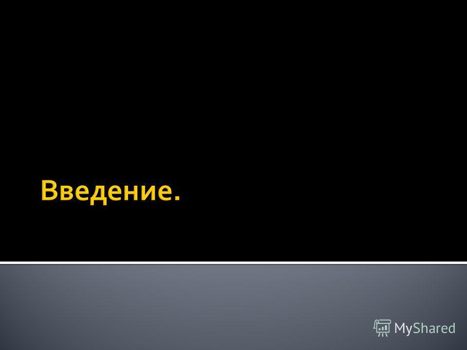 Презентация на тему Трошина Наталья Игоревна ассистент кафедры  2 Трошина Наталья Игоревна ассистент кафедры клинической ветеринарии Тел