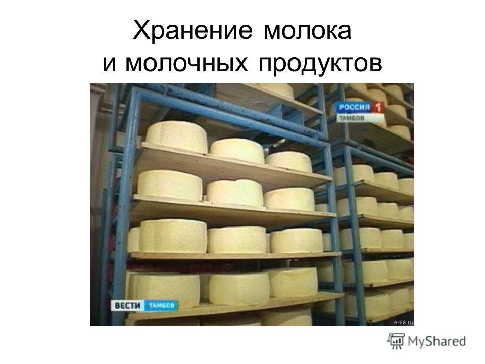 Хранение молока и молочных продуктов
