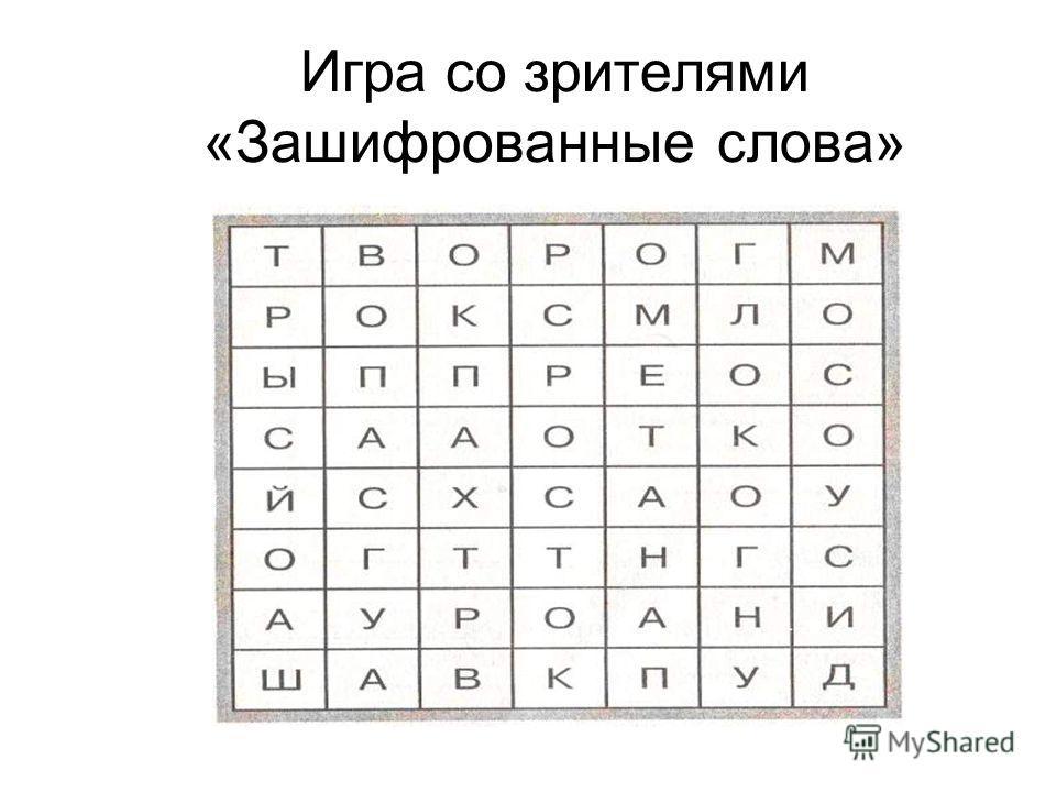Игра со зрителями «Зашифрованные слова»