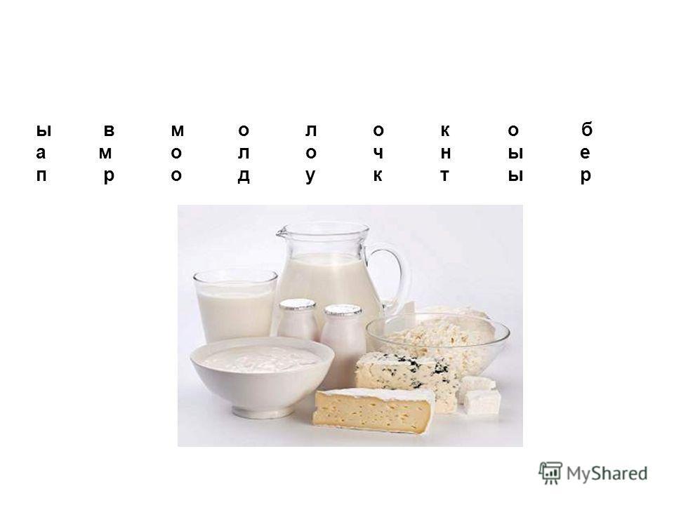 в молоко б а молочные продукты р