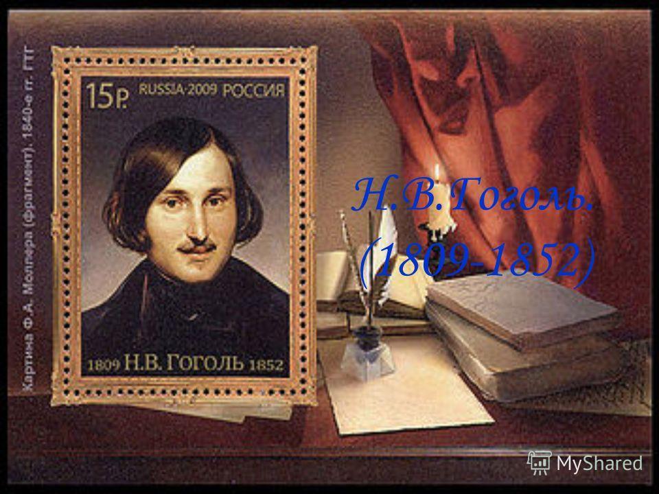 Н.В.Гоголь. (1809-1852)