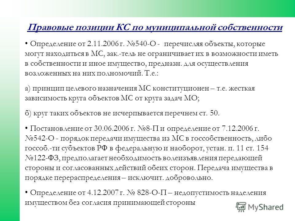 Правовые позиции КС по муниципальной собстванностихх Определение от 2.11.2006 г. 540-О - перечисляя объекты, которые могут находиться в МС, зак.-телль не ограничивает их в возможностихх иметь в собстванностихх и иное имущество, предназн. для осуществ
