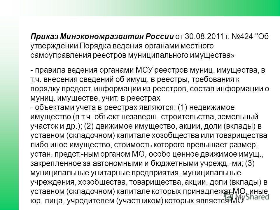 Приказ Минэкономразвития России от 30.08.2011 г. 424