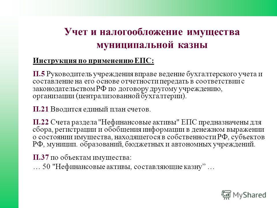 Инструкция по применению ЕПС: П.5 Руководителль учреждения вправа вадение бухгалтерского учета и составление на его основа отчетностихх передать в соотватствии с законодателльстдом РФ по договору другому учреждению, организации (централизованной бухг
