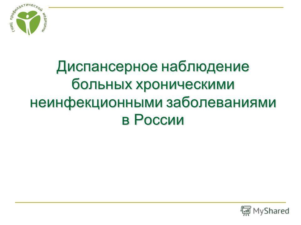 Диспансерное наблюдение больных хроническими неинфекционными заболеваниями в России