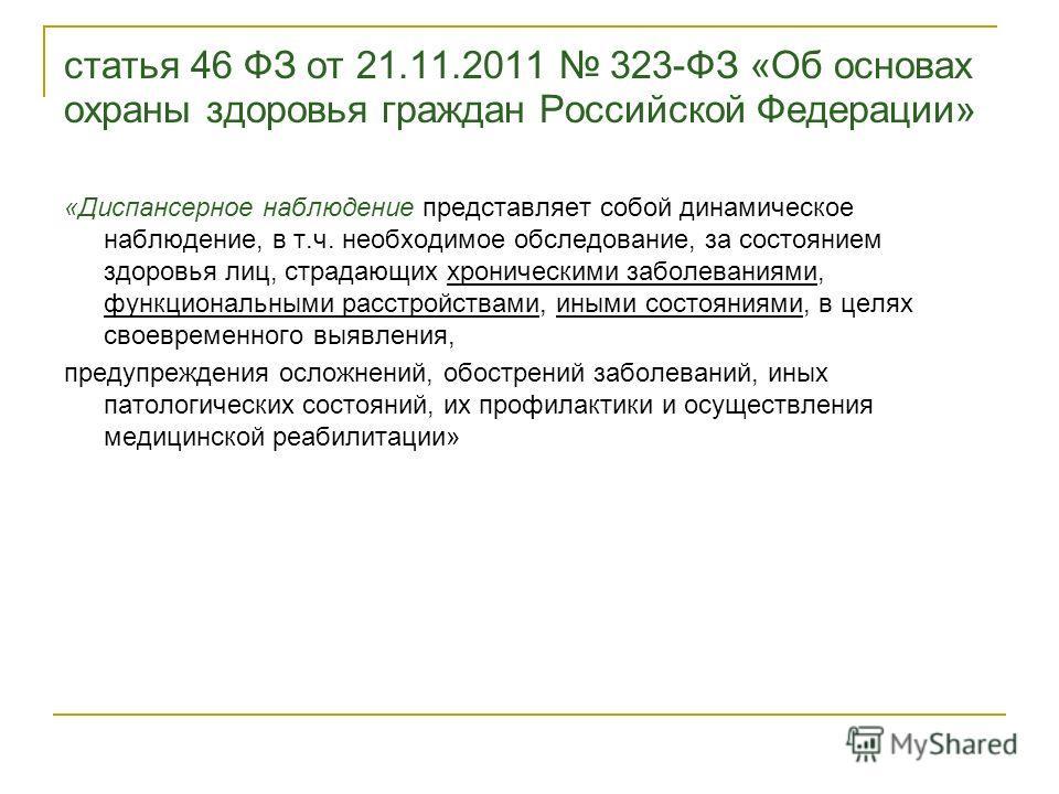 статья 46 ФЗ от 21.11.2011 323-ФЗ «Об основах охраны здоровья граждан Российской Федерации» «Диспансерное наблюдение представляет собой динамическое наблюдение, в т.ч. необходимое обследование, за состоянием здоровья лиц, страдающих хроническими забо