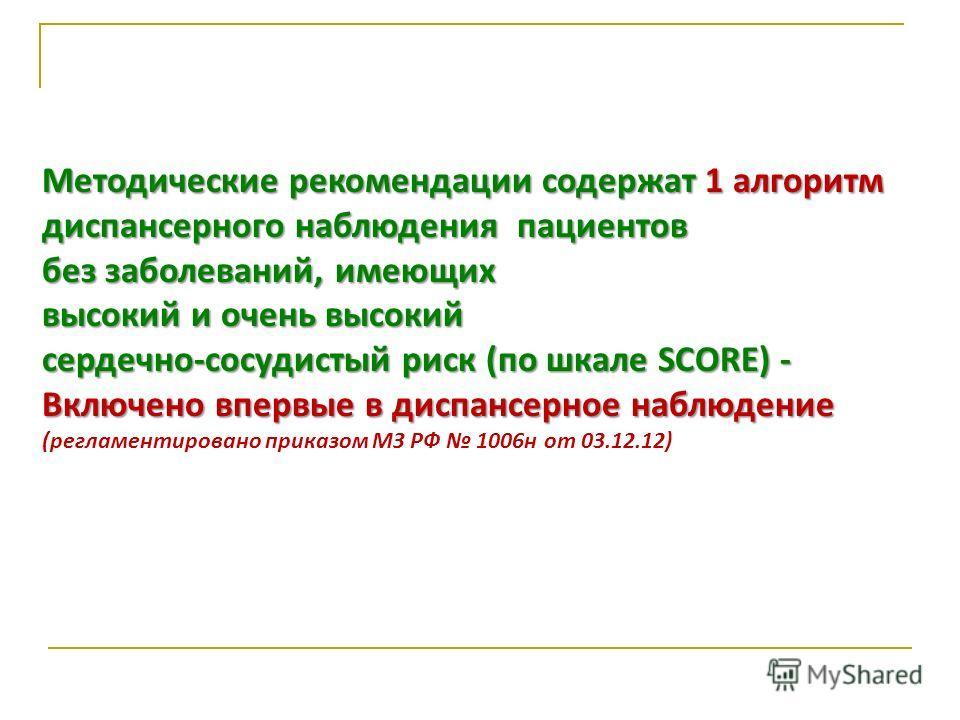 Методические рекомендации содержат 1 алгоритм диспансерного наблюдения пациентов без заболеваний, имеющих высокий и очень высокий сердечно-сосудистый риск (по шкале SCORE) - Включено впервые в диспансерное наблюдение (регламентировано приказом МЗ РФ