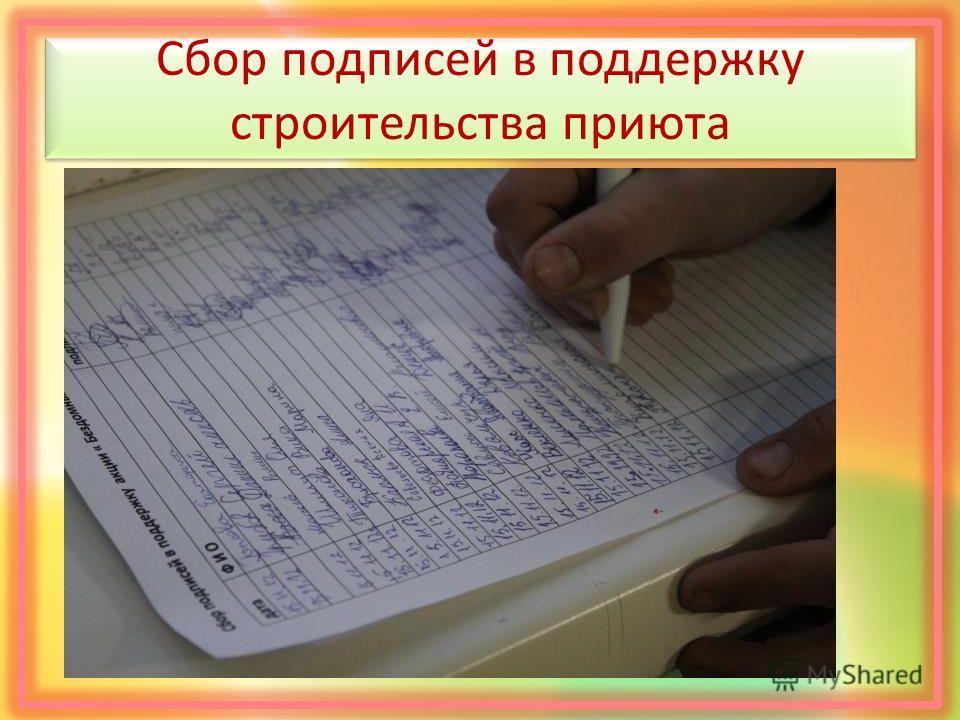 Сбор подписей в поддержку строительства приюта