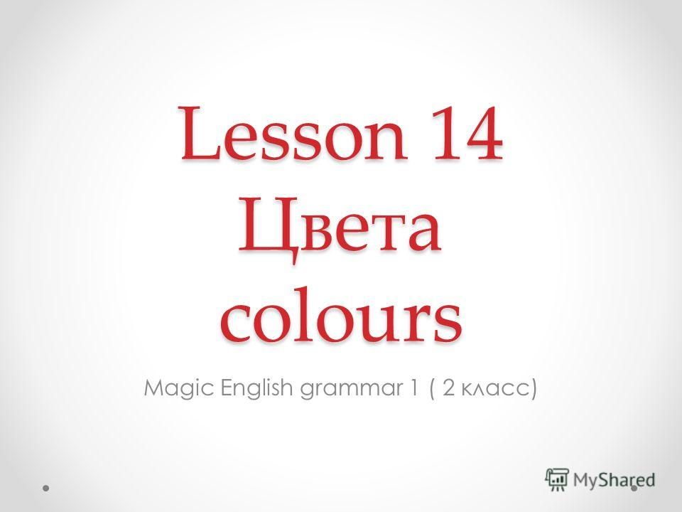 Lesson 14 Цвета colours Magic English grammar 1 ( 2 класс)
