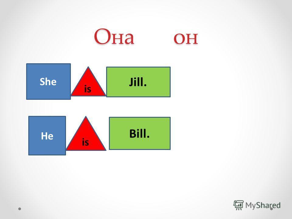 Она он She He is Jill. Bill.