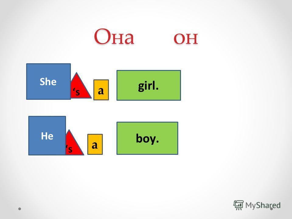 s s Она он She He girl. boy. a a