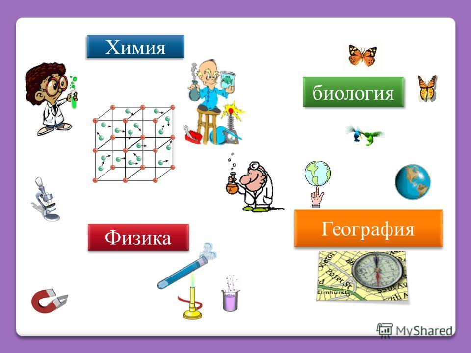 Химия Физика География биология