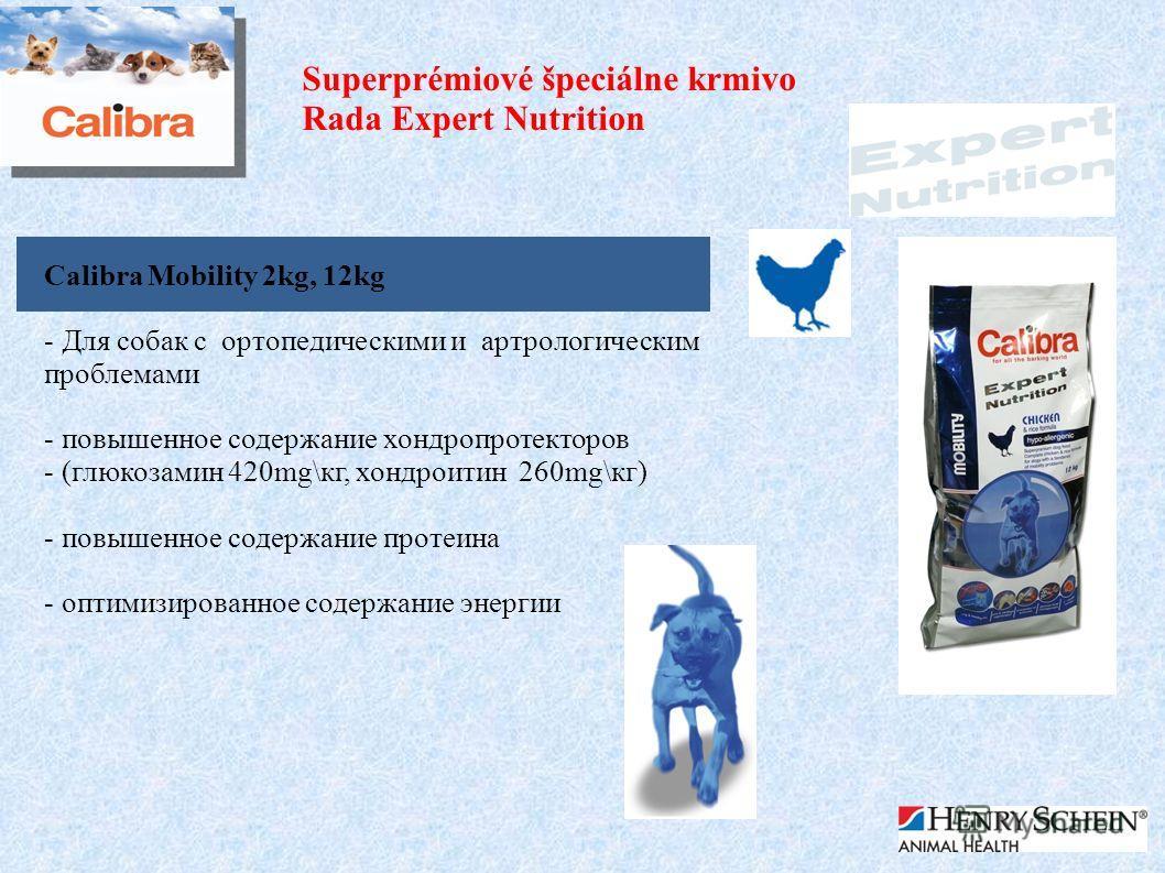 Superprémiové špeciálne krmivo Rada Expert Nutrition Calibra Mobility 2kg, 12kg - Для собак с ортопедическими и астрологическим проблемами - повышенное содержание хондропротекторов - (глюкозамин 420mg\кг, хондроитин 260mg\кг) - повышенное содержание