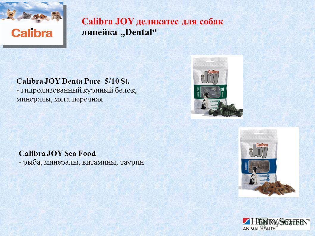 Calibra JOY деликатес для собак линейка Dental Calibra JOY Denta Pure 5/10 St. - гидролизованный куриный белок, минералы, мята перечная Calibra JOY Sea Food - рыба, минералы, витамины, таурин