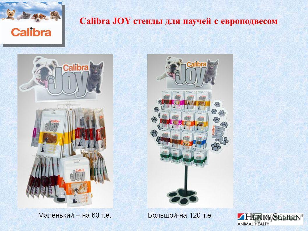 Calibra JOY стенды для паучий с европодвесом Маленький – на 60 т.е.Большой-на 120 т.е.