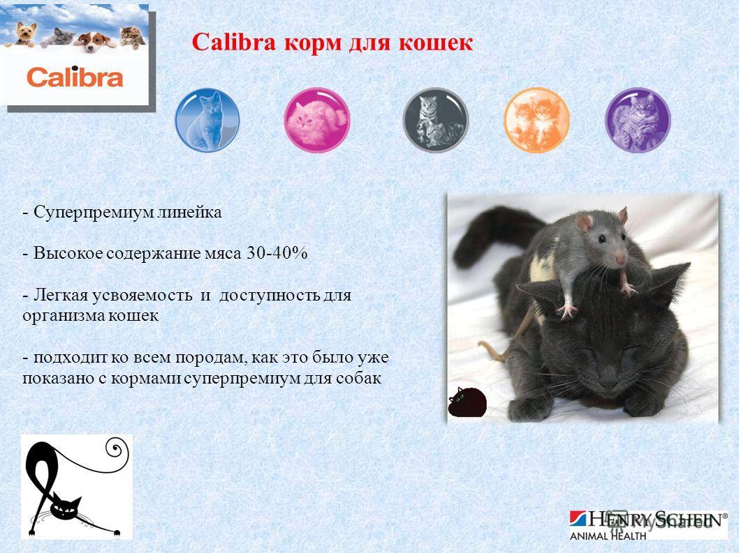 Calibra корм для кошек - Суперпремиум линейка - Высокое содержание мяса 30-40% - Легкая усвояемость и доступность для организма кошек - подходит ко всем породам, как это было уже показано с кормами супер премиум для собак