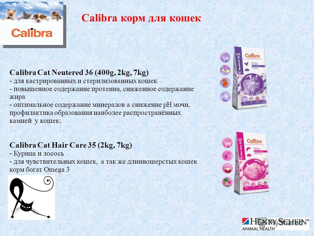 Calibra корм для кошек Calibra Cat Neutered 36 (400g, 2kg, 7kg) - для кастрированных и стерилизованных кошек - повышенное содержание протеина, сниженное содержание жира - оптимальное содержание минералов a снижение pH мочи, профилактика образования н