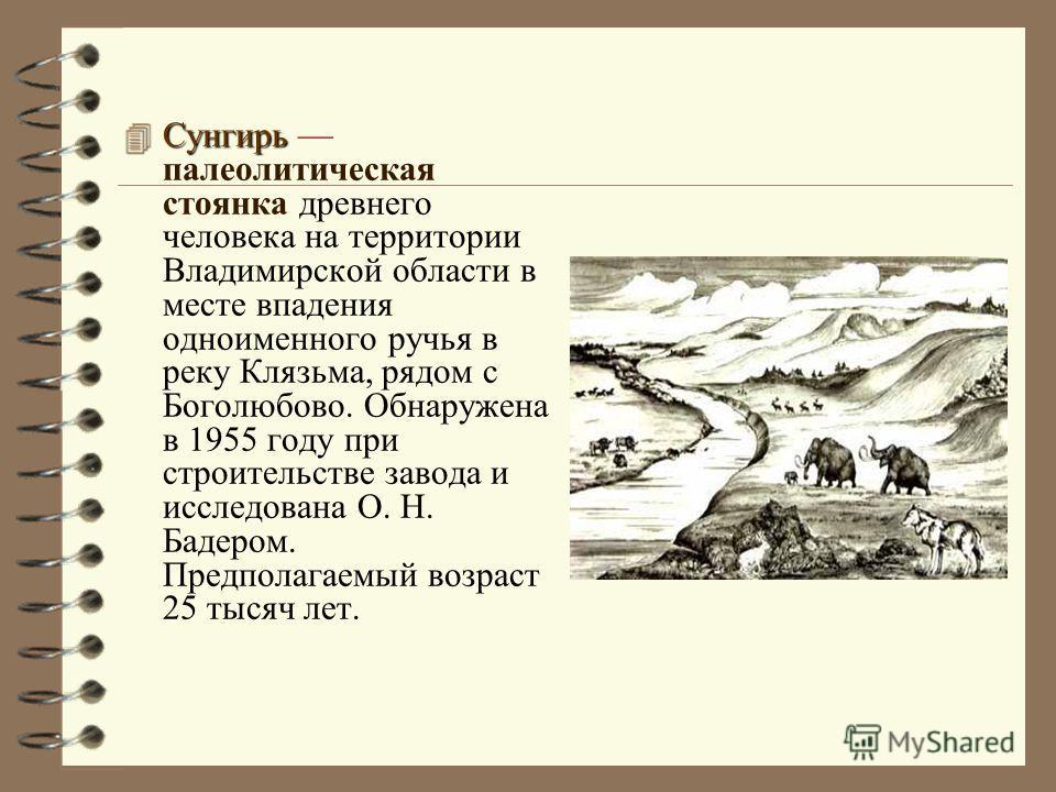 Стоянки древних людей на территории россии доклад 6143
