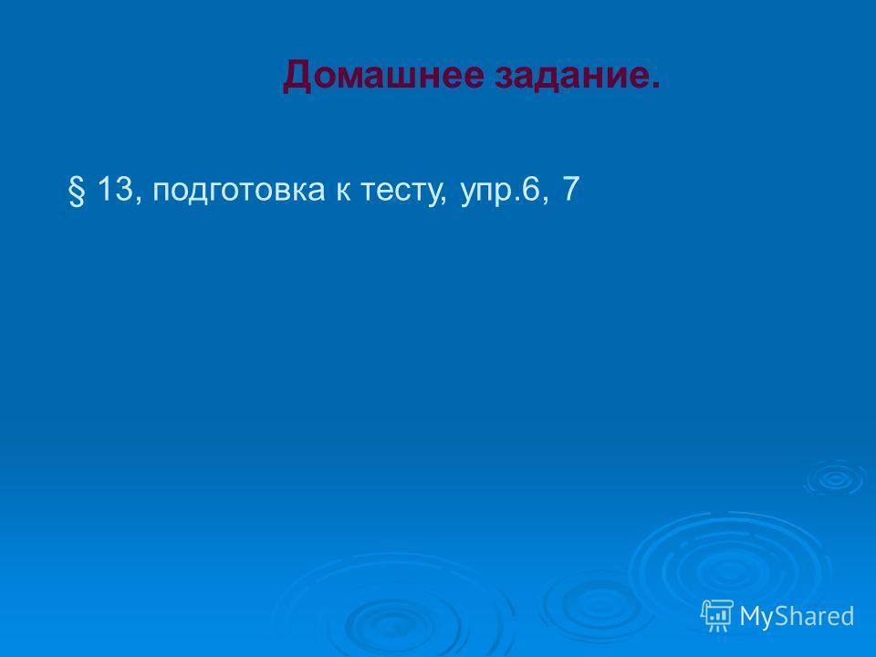 Домашнее задание. § 13, подготовка к тесту, упр.6, 7