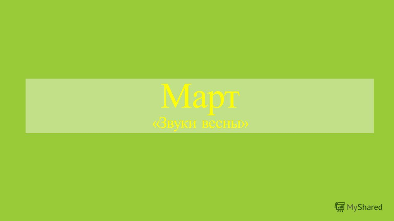 Март «Звуки весны»