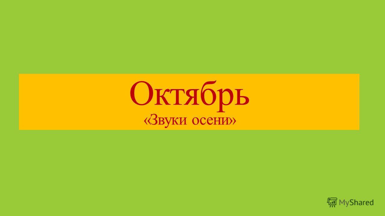 Октябрь «Звуки осени»