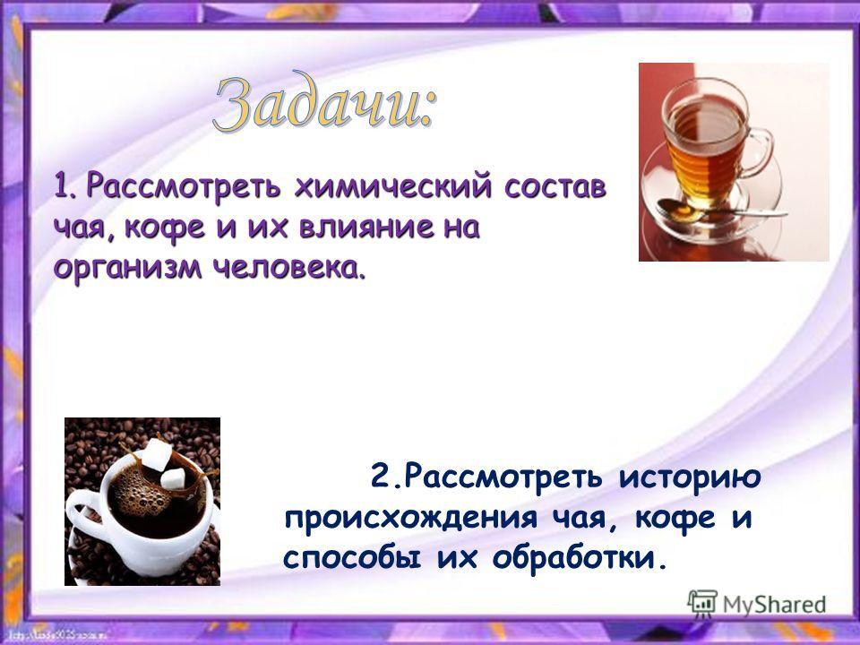 Цели урока: История возникновения напитков Биологические особенности Химический состав Влияние на организм