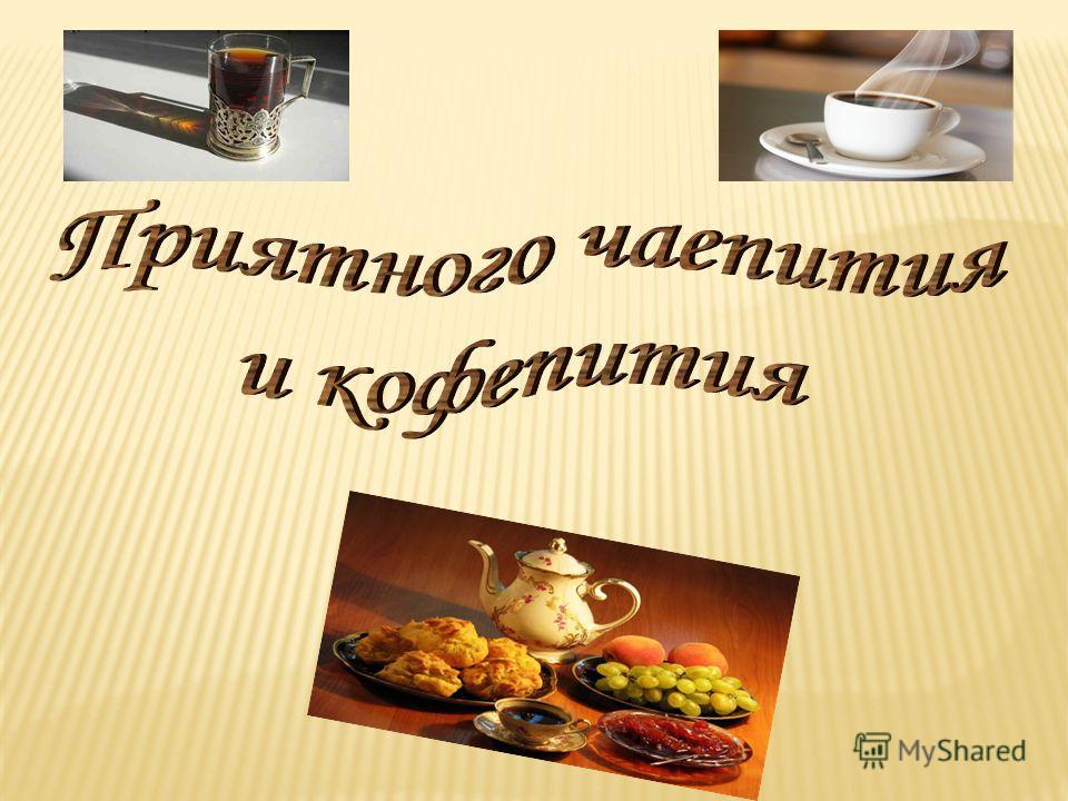 Один и тот же сорт кофе, приготовленный разными способами и разными людьми, будет иметь разный вкус и аромат. Ищите свой.
