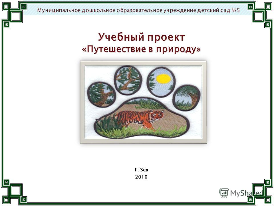 Учебный проект «Путешествие в природу» Г. Зея 2010