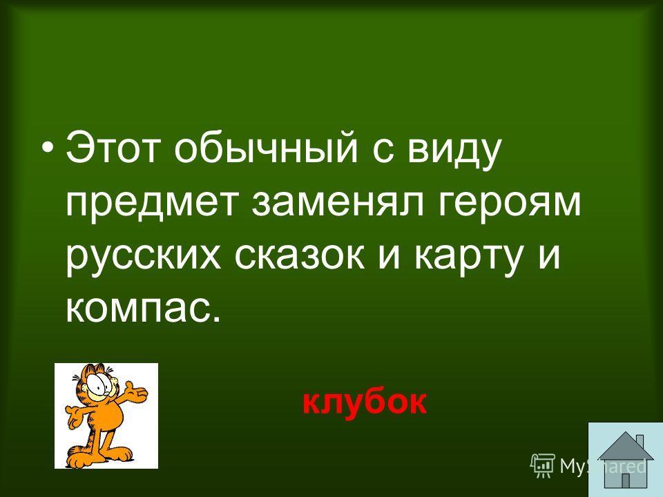 Этот обычный с виду предмет заменял героям русских сказок и карту и компас. клубок