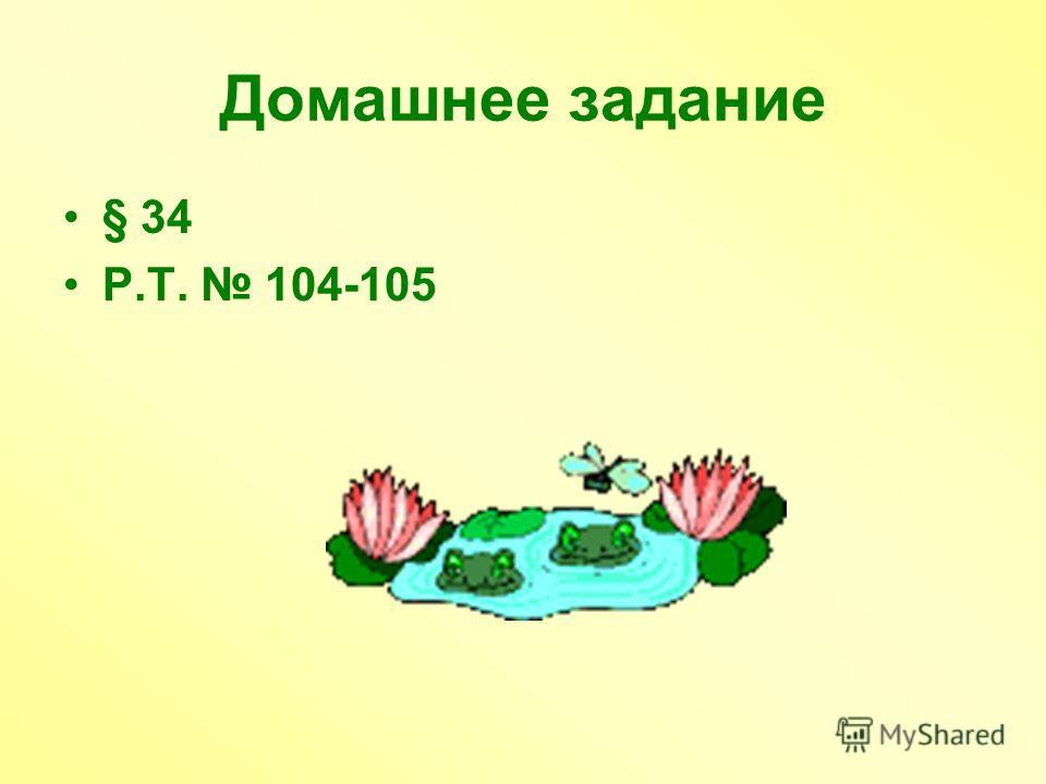 Домашнее задание § 34 Р.Т. 104-105