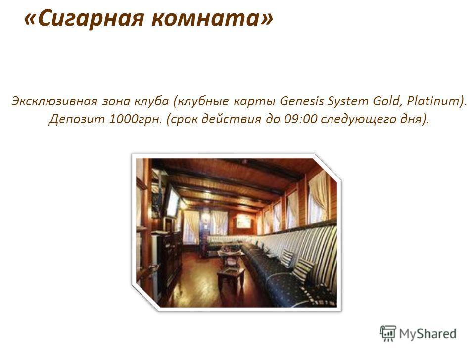 «Сигарная комната» Эксклюзивная зона клуба (клубные карты Genesis System Gold, Platinum). Депозит 1000 грн. (срок действия до 09:00 следующего дня).