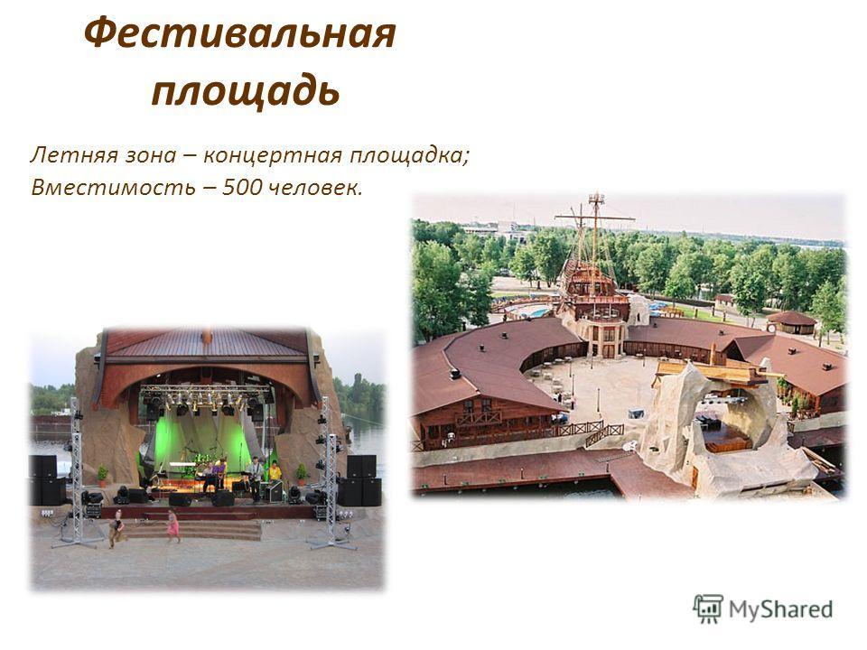 Фестивальная площадь Летняя зона – концертная площадка; Вместимость – 500 человек.