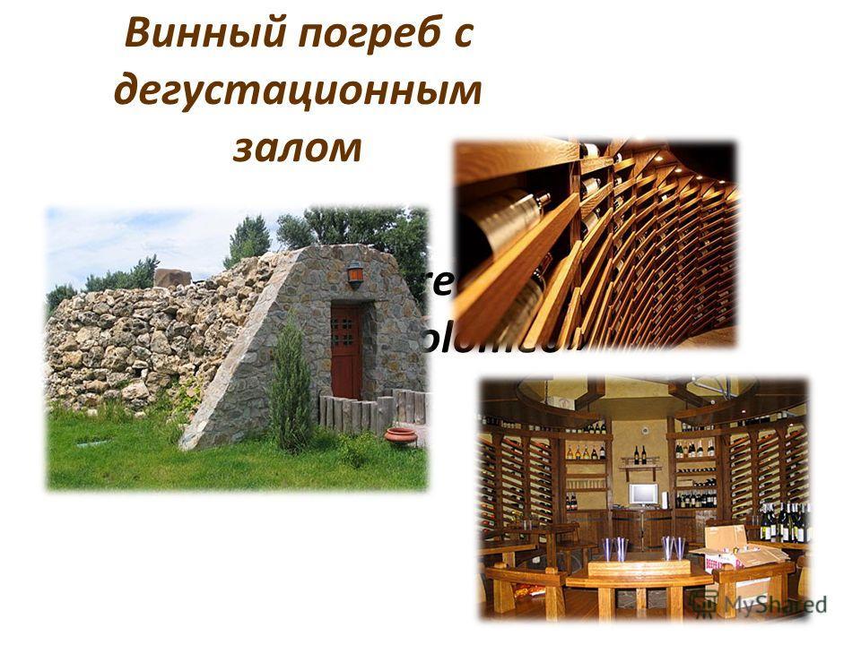 Услуги Creative Club «Bartolomeo» Винный погреб с дегустационным залом