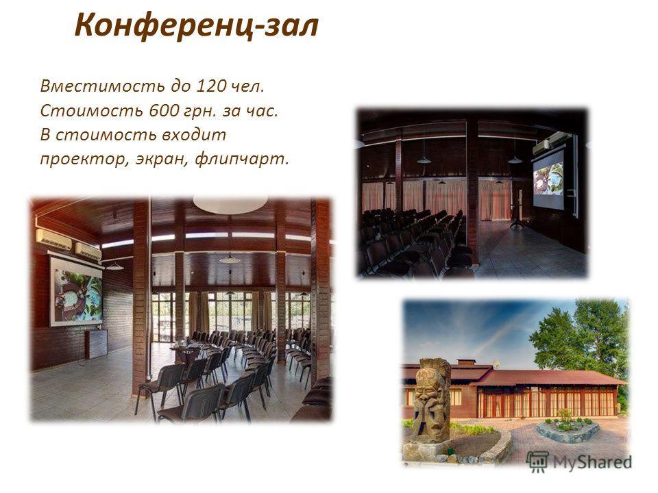 Конференц-зал Вместимость до 120 чел. Стоимость 600 грн. за час. В стоимость входит проектор, экран, флипчарт.