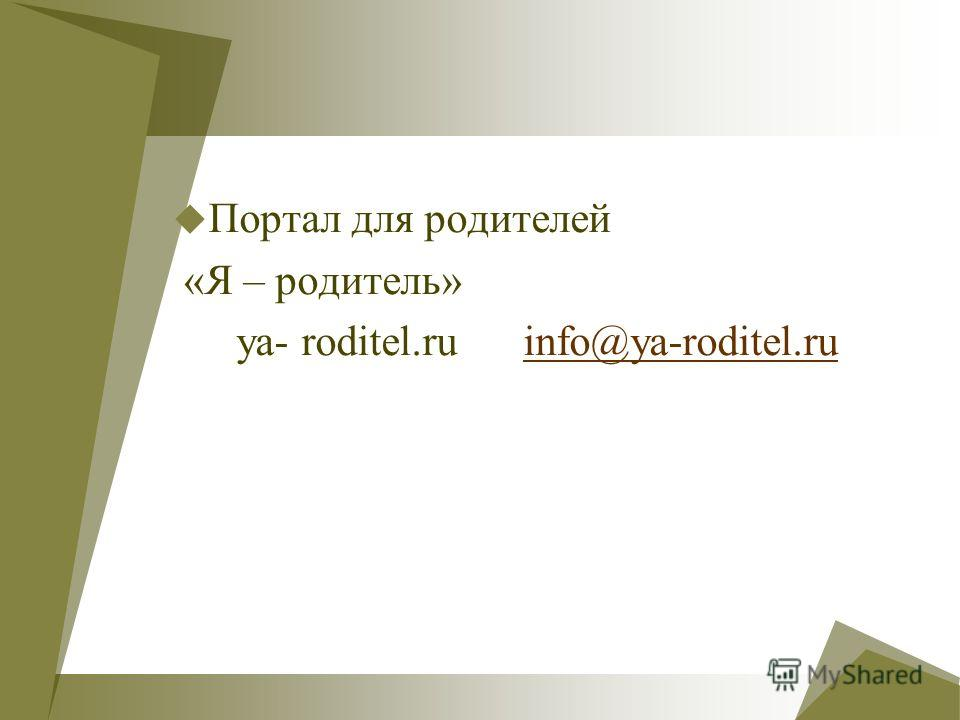 Портал для родителей «Я – родитель» ya- roditel.ru info@ya-roditel.ruinfo@ya-roditel.ru