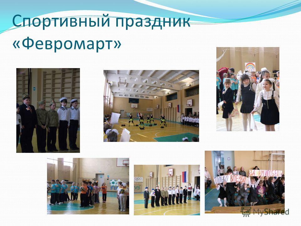Спортивный праздник «Февромарт»