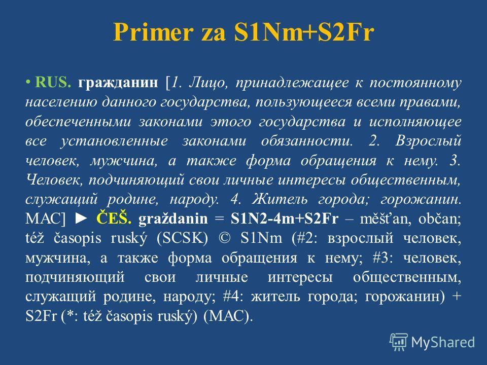Primer za S1Nm+S2Fr RUS. гражданин [1. Лицо, принадлежащее к постоянному населению данного государства, пользующееся всеми правами, обеспеченными законами этого государства и исполняющее все установленные законами обязанности. 2. Взрослый человек, му