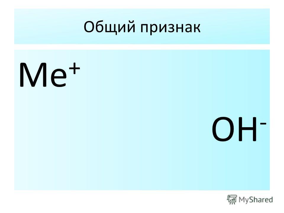 Общий признак Ме + ОН -
